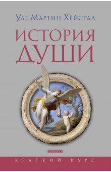 История души от Античности до современности