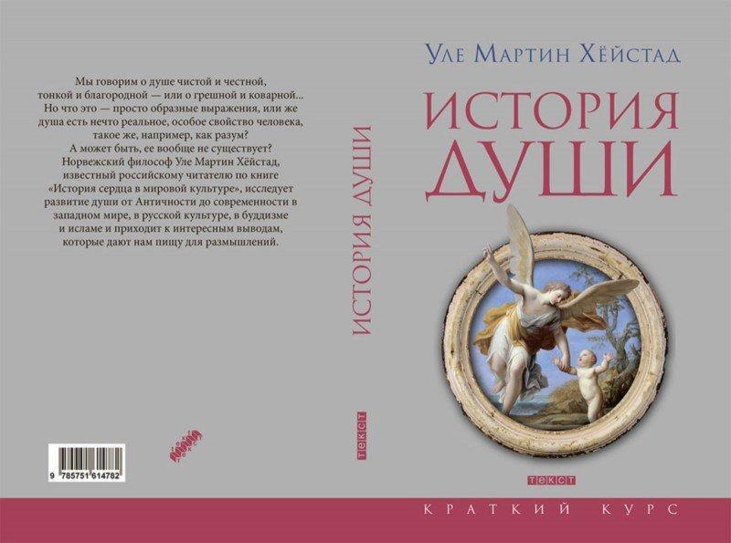 Иллюстрация 1 из 11 для История души от Античности до современности - Уле Хейстад | Лабиринт - книги. Источник: Лабиринт
