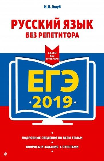 ЕГЭ-2019. Русский язык без репетитора