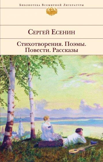 Стихотворения. Поэмы, Есенин Сергей Александрович