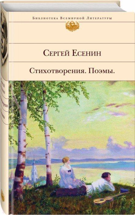 Иллюстрация 1 из 13 для Стихотворения. Поэмы - Сергей Есенин   Лабиринт - книги. Источник: Лабиринт