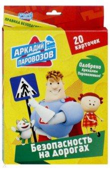 Купить Аркадий Паровозов. Безопасность на дорогах. 20 карточек, Проф-Пресс, Знакомство с миром вокруг нас