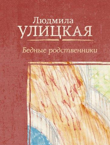 Бедные родственники, Улицкая Людмила Евгеньевна