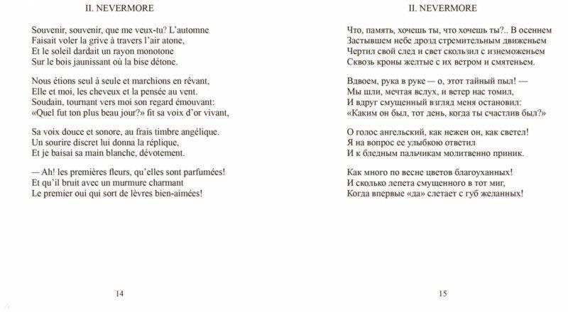 Иллюстрация 7 из 20 для Стихотворения - Поль Верлен | Лабиринт - книги. Источник: Лабиринт