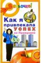 Семенова Лидия Как я привлекала успех по Правдиной