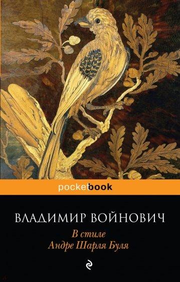 В стиле Андре Шарля Буля, Войнович Владимир Николаевич