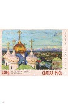Календарь православный на 2019 год Святая Русь в шедеврах живописи