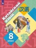 Китайский язык. Второй иностранный язык. 8 класс. Учебное пособие. ФГОС
