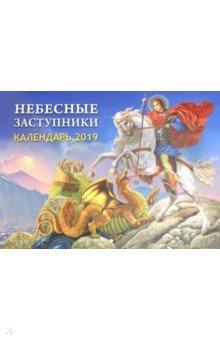 Календарь православный на 2019 год