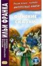 Обложка Финские сказки