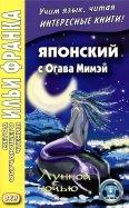 Японский с Огава Мимэй. Лунной ночью