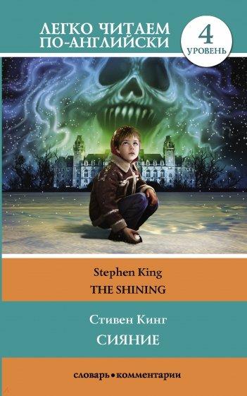 Сияние = The Shining, Кинг Стивен