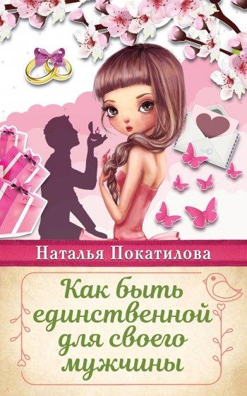 Как быть единственной для своего мужчины, Покатилова Наталья