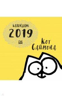 """Календарь настенный на 2019 год """"Кот Саймона"""""""