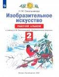 Изобразительное искусство. 2 класс. Рабочий альбом к учебнику Н. М. Сокольниковой