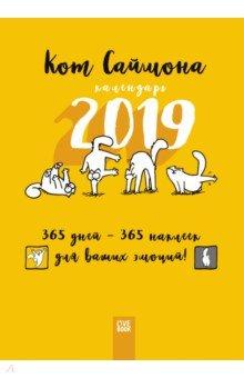 """Настенный календарь на 2019 год """"Кот Саймона"""", с наклейками"""