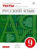 Русский язык. 9 класс. Тесты к УМК под ред. М. М. Разумовской