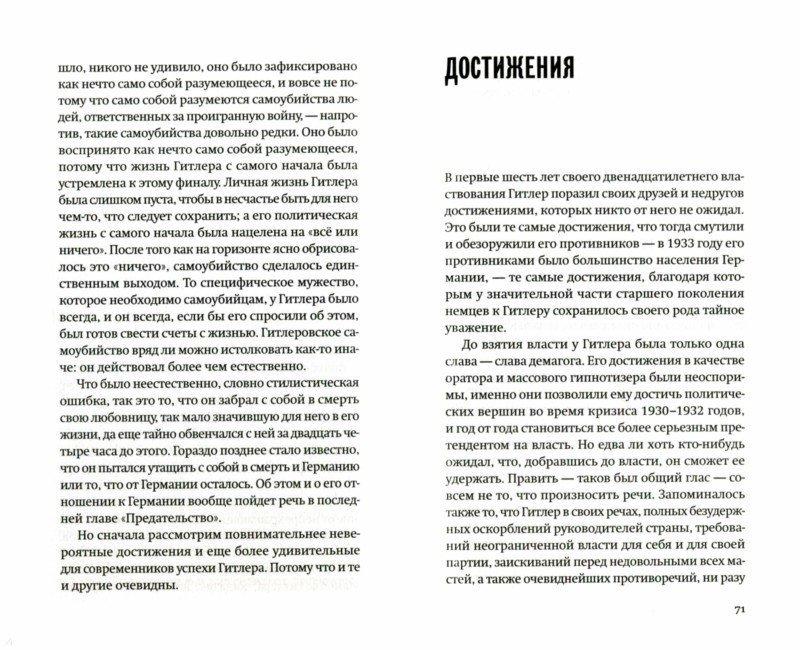 Иллюстрация 1 из 14 для Некто Гитлер: Политика преступления - Себастьян Хафнер | Лабиринт - книги. Источник: Лабиринт