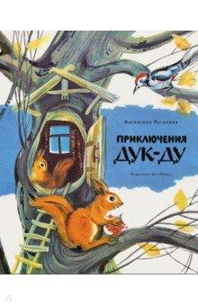 Купить Приключения Дук-Ду, Речь, Сказки отечественных писателей