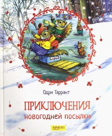 Приключения новогодней посылки, Таррант Одри