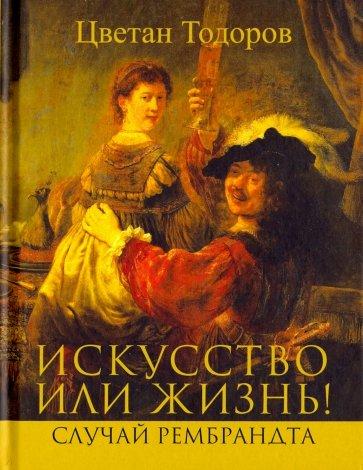 Искусство или жизнь, Тодоров Цветан
