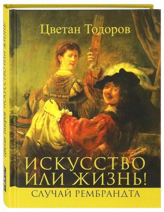 Иллюстрация 1 из 38 для Искусство или жизнь - Цветан Тодоров | Лабиринт - книги. Источник: Лабиринт