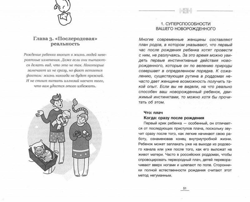 Иллюстрация 1 из 8 для Нет, это нормально - Елена Аверьянова | Лабиринт - книги. Источник: Лабиринт