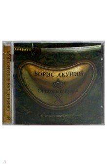 Ореховый Будда (CDmp3). Акунин Борис