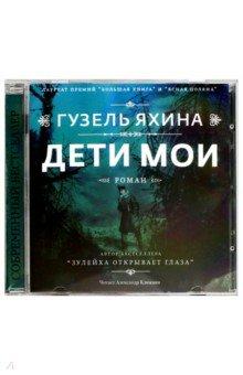 Дети мои (CDmp3). Яхина Гузель Шамилевна