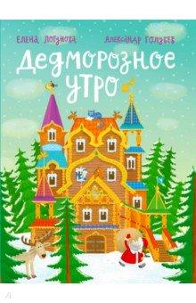 Купить Дедморозное утро, Речь, Повести и рассказы о детях