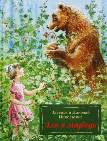 Эля и Медведь, Никольский Николай Константинович, Никольская Эльвира Николаевна