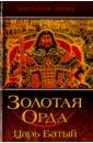 Золотая Орда. Царь Батый, Пензев Константин Александрович