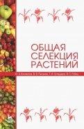 Общая селекция растений. Учебник