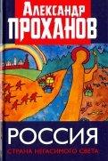 Россия. Страна негасимого света