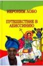 Обложка Путешествие в Абиссинию и Харар
