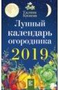 Лунный календарь огородника на 2019 год, Кизима Галина Александровна