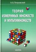 Теория измеримых множеств и мультимножеств