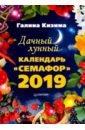 Дачный лунный календарь «Семафор» на 2019г, Кизима Галина Александровна