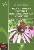 Лекарственные растения при герпетической инфекции. Руководство по клинической фитотерапии