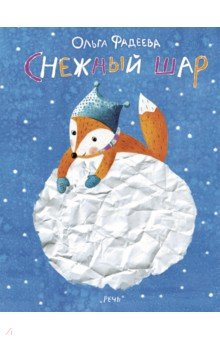 Купить Снежный шар, Речь, Сказки отечественных писателей