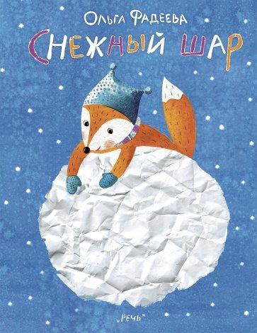 Снежный шар, Фадеева Ольга
