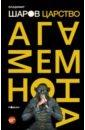 Обложка Царство Агамемнона