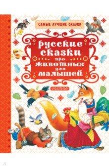Купить Русские сказки про животных для малышей, Малыш, Русские народные сказки