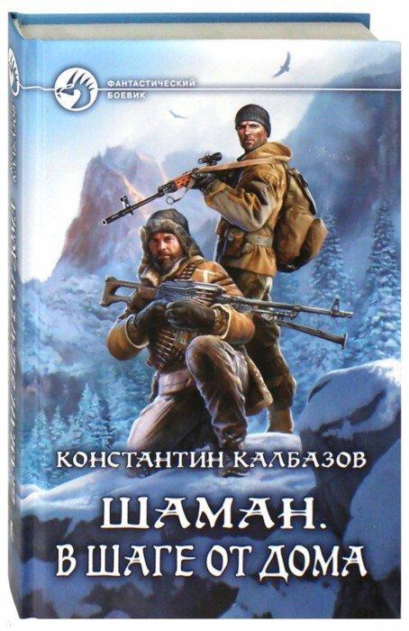Иллюстрация 1 из 17 для Шаман. В шаге от дома - Константин Калбазов | Лабиринт - книги. Источник: Лабиринт