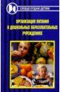 Савельева Ника Юрьевна Организация питания в ДОУ журнал здоровья работников пищеблока образец