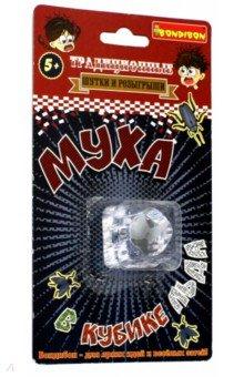 Фокусы Шутки-прикол Муха в кубике льда (2910ВВ/7512)