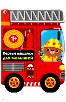 Первые наклейки для малышей. Пожарная машина.