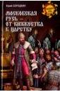 Обложка Московская Русь - от княжества к царству