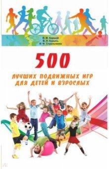 Купить 500 лучших подвижных игр для детей и взрослых, 1000 Бестселлеров, Развивающие и активные игры для детей