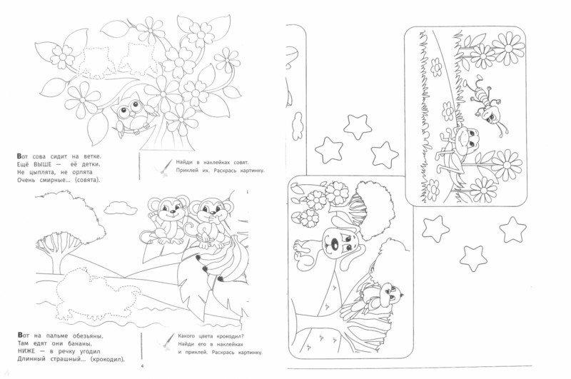 Иллюстрация 1 из 8 для Выше - ниже: книжка-раскраска - Елена Ульева | Лабиринт - книги. Источник: Лабиринт